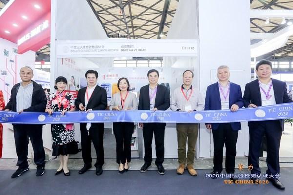 中国出入境检验检疫协会会员单位剪彩仪式