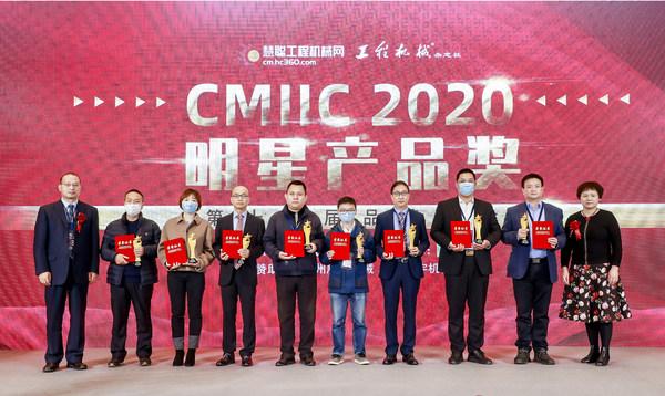 2020工程机械明星产品奖合影