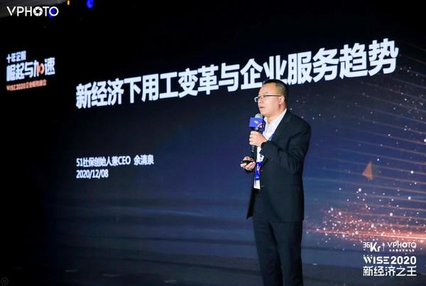 51社保创始人兼CEO余清泉