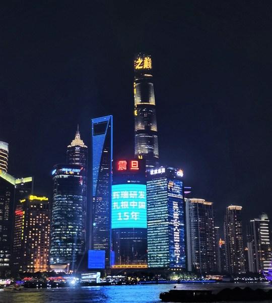 辉瑞中国研发中心成立15周年上海外滩亮灯