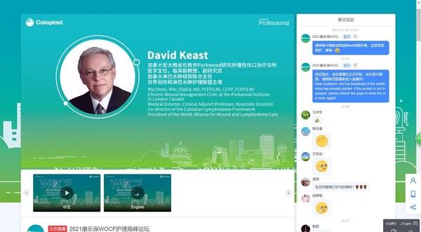 加拿大Parkwood慢性伤口治疗研究所David Keast博士在大会上分享渗液管理和空腔管理领域的第一份国际性共识
