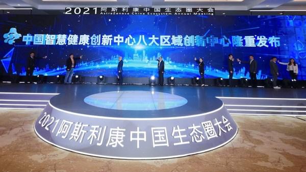 中国智慧健康创新中心八大区域创新中心发布