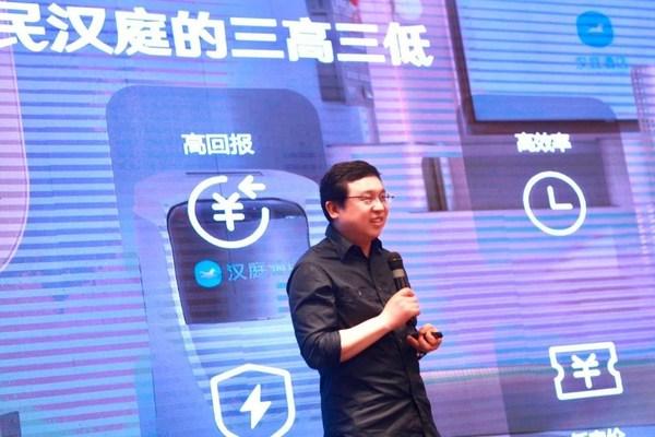 汉庭品牌CEO徐皓淳先生现场分享