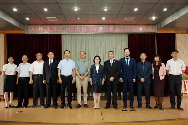 BSI与安徽省质标院签署战略合作协议暨BSI安徽办事处揭牌仪式