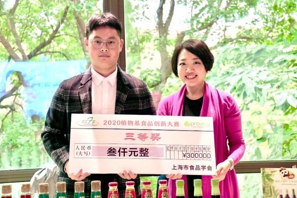 """李锦记中国企业事务总监陈姝祝贺""""2020植物基食品创新大赛""""获奖同学"""