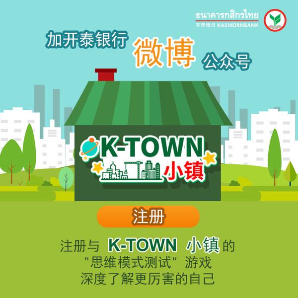 """K-Town小镇  """"思维模式测试"""" ,精!彩!上!线!"""