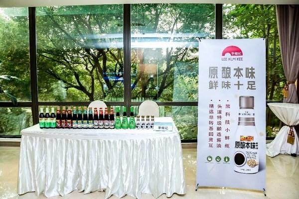 李锦记特色产品亮相2020中国(上海)食品安全与产业发展论坛