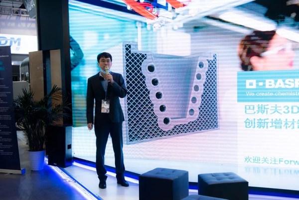 巴斯夫(中国)有限公司技术销售经理邸佳亮分享【巴斯夫3D打印解决方案:助力增材制造产业化】