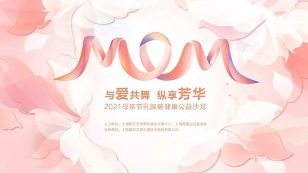 2021母亲节乳腺癌健康公益沙龙