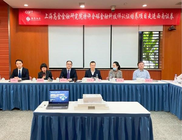 西南证券股份有限公司组织人力部副部长主持活动