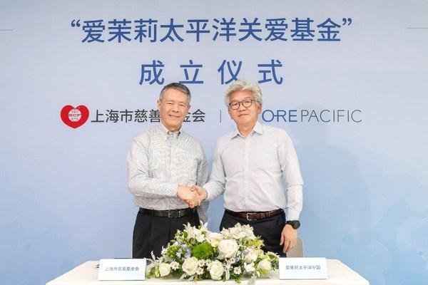 爱茉莉太平洋携手上海市慈善基金会成立专项基金