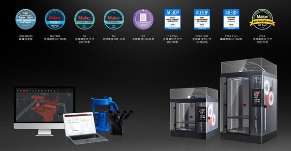Raise3D所获奖项与产品示例图