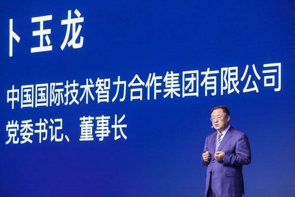 中国国际技术智力合作集团有限公司党委书记、董事长卜玉龙为论坛致辞