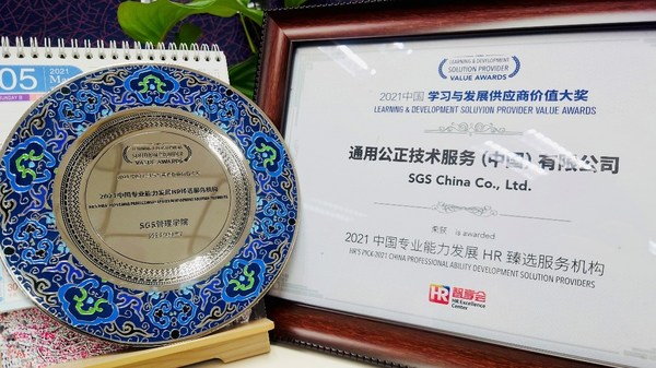 SGS管理学院获奖证书与奖杯