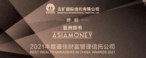 五矿信托蝉联《亚洲货币》年度最佳财富管理机构大奖