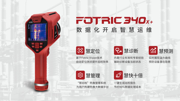 FOTRIC 340X+云热像,数据化开启智慧运维