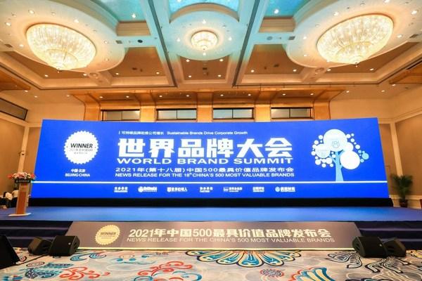 """世界品牌实验室主办的第十八届""""世界品牌大会""""于北京隆重举行"""