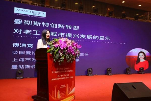 曼彻斯特大学中国中心主任傅潇霄女士出席东北振兴论坛并发表主题演讲