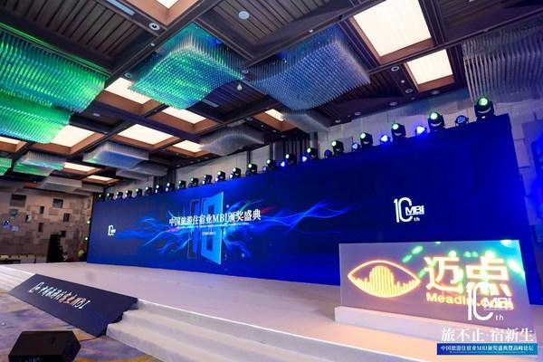 中国旅游住宿业MBI颁奖盛典现场