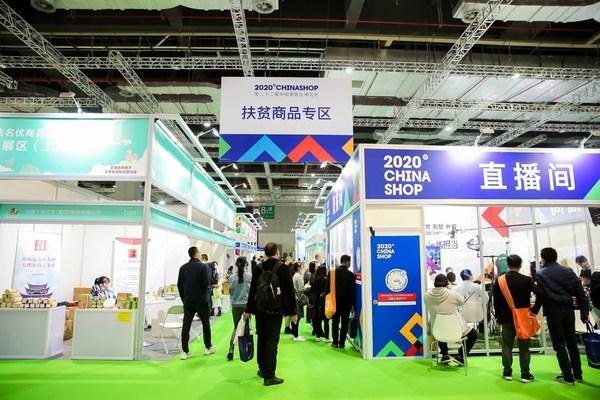 2020年中国零售名优商品展现场
