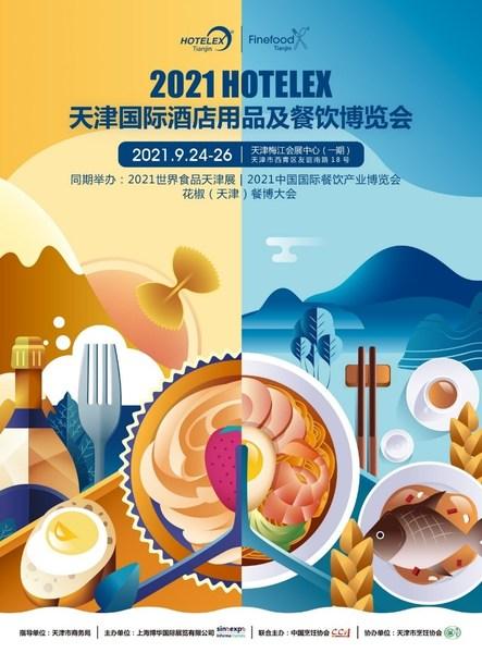 2021 HOTELEX 天津展