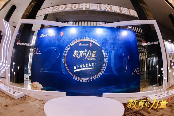 新浪2020中国教育盛典现场