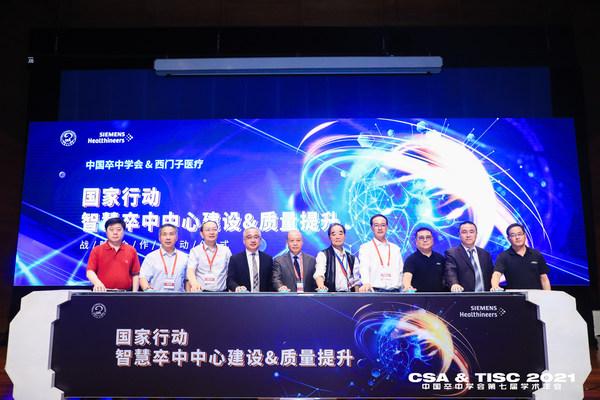 西门子医疗与中国卒中学会启动战略合作