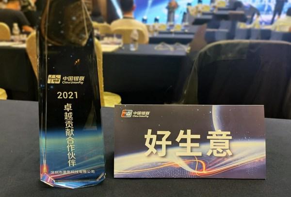 """富匙科技""""好生意""""荣膺中国银联""""2021卓越贡献合作伙伴"""""""