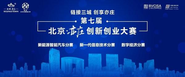 第七届北京亦庄创新创业大赛