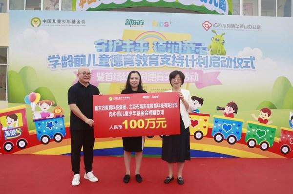 """爱心企业向中国儿基会""""学龄前儿童德育教育支持计划""""公益项目捐赠"""
