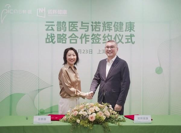 云鹊医执行董事兼CEO刘娜与诺辉健康执行董事兼CEO朱叶青
