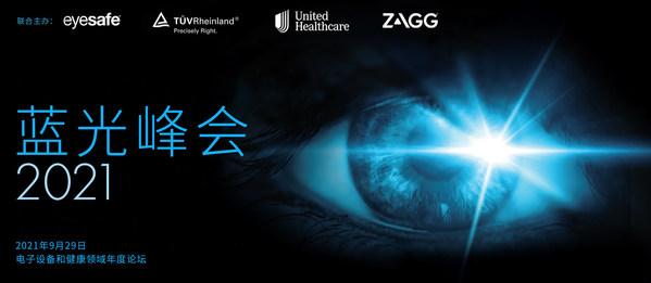 TUV莱茵携手Eyesafe、联合健康及ZAGG公司将举办蓝光峰会2021