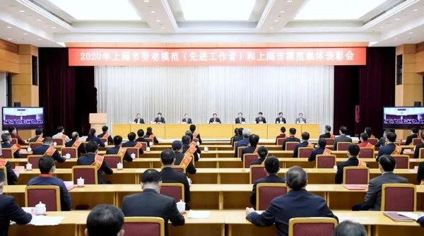2020年上海市劳动模范(先进工作者)和上海市模范集体表彰会