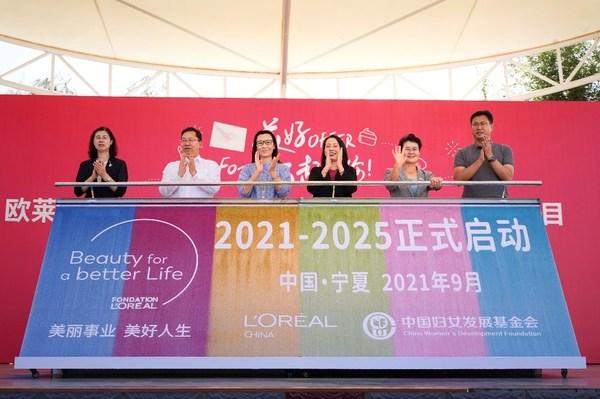 """欧莱雅""""美丽事业,美好人生""""美妆公益培训项目新五年战略合作启动仪式"""