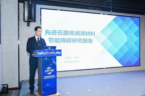 图一:北京先进碳材料产业促进会秘书长、中润超油公司董事长刘玮发布《先进石墨烯润滑材料节能降碳研究报告》