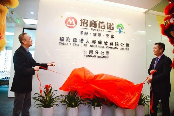 招商信诺人寿云南分公司开业揭幕仪式