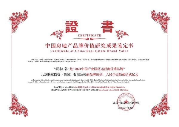 中国产业园区运营商优秀品牌