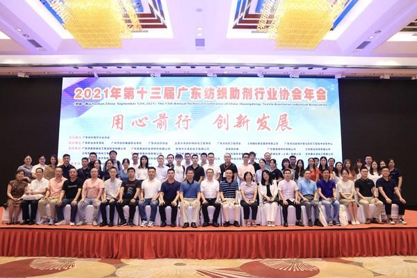 第十三届广东纺织助剂行业协会年会现场