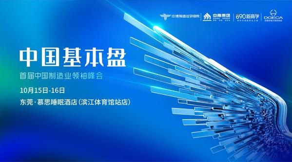 10月15日-16日,中国基本盘·首届中国制造业领袖峰会将在东莞举办