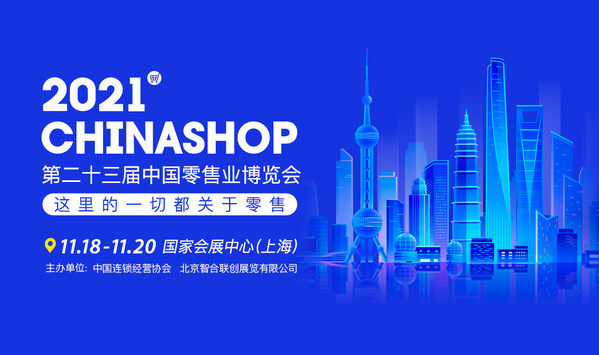 2021 CHINASHOP 中国零售业博览会