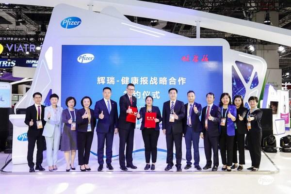 辉瑞中国与健康报社签署战略合作协议