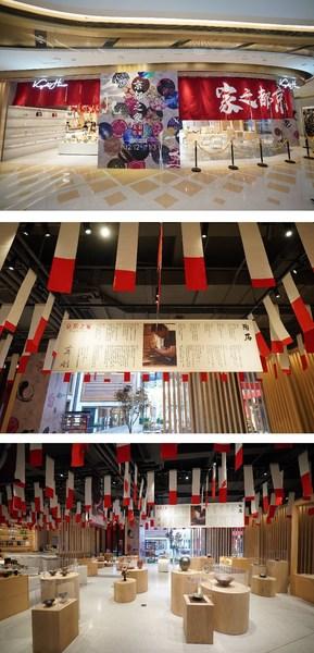"BFC外滩金融中心·京都之家 ""古川刚联合京都府中国首次个人特展"""