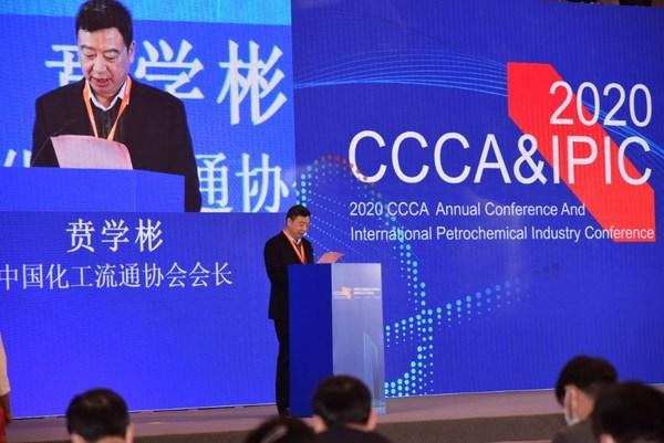 中国化工流通协会会长贲学彬先生
