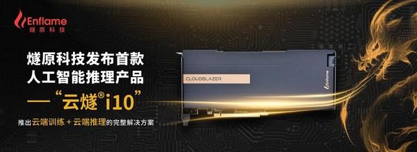 """燧原科技发布首款人工智能推理产品 -- """"云燧i10"""""""
