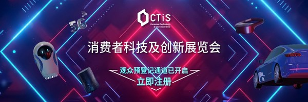 CTIS观众预登记通道已开启