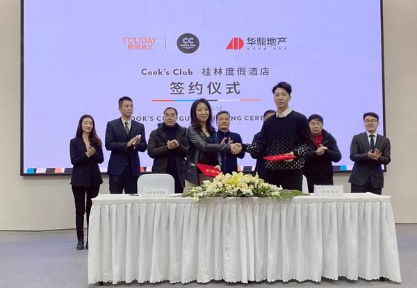 Cook's Club 桂林度假酒店签约仪式现场