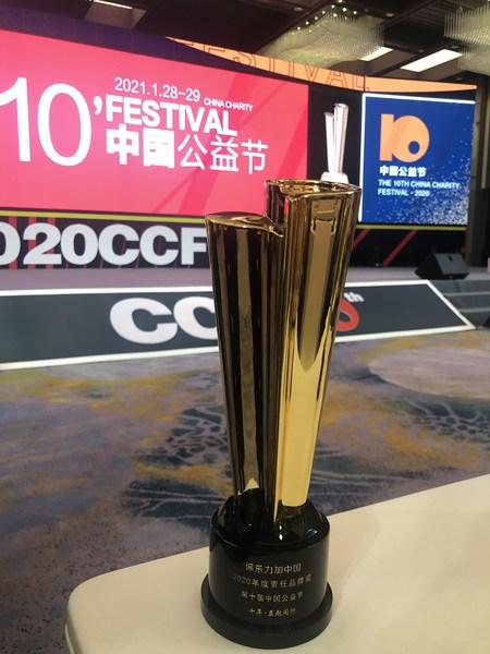 保乐力加中国获中国公益节2020年度责任品牌奖