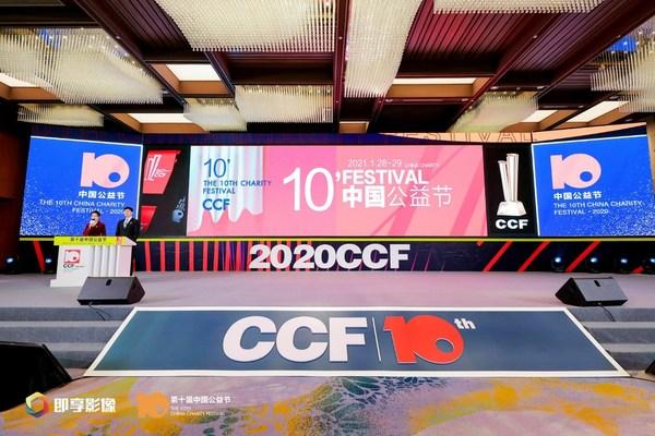 第十届中国公益节线上线下联动举行,线上观看量超千万