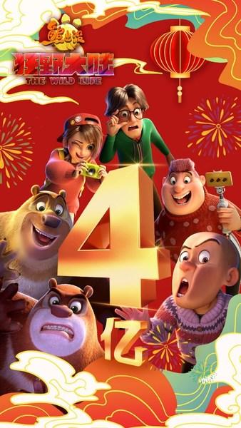 《熊出没-狂野大陆》首周票房超4亿元
