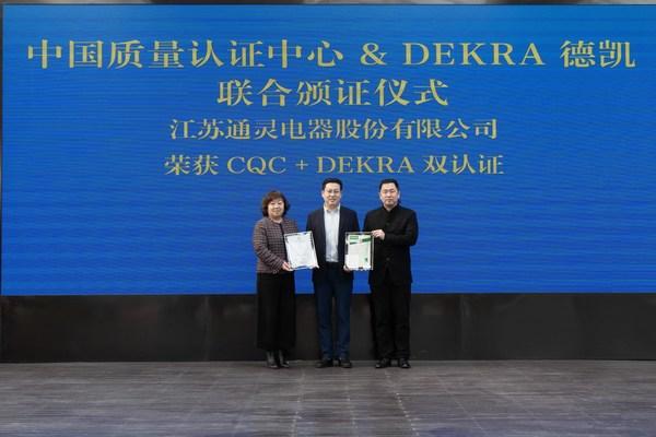 从左到右为中国质量认证中心新能源产品认证部邢合萍处长,江苏通灵电器股份有限公司总裁李前进先生,DEKRA德凯太阳能服务总经理柏成立先生